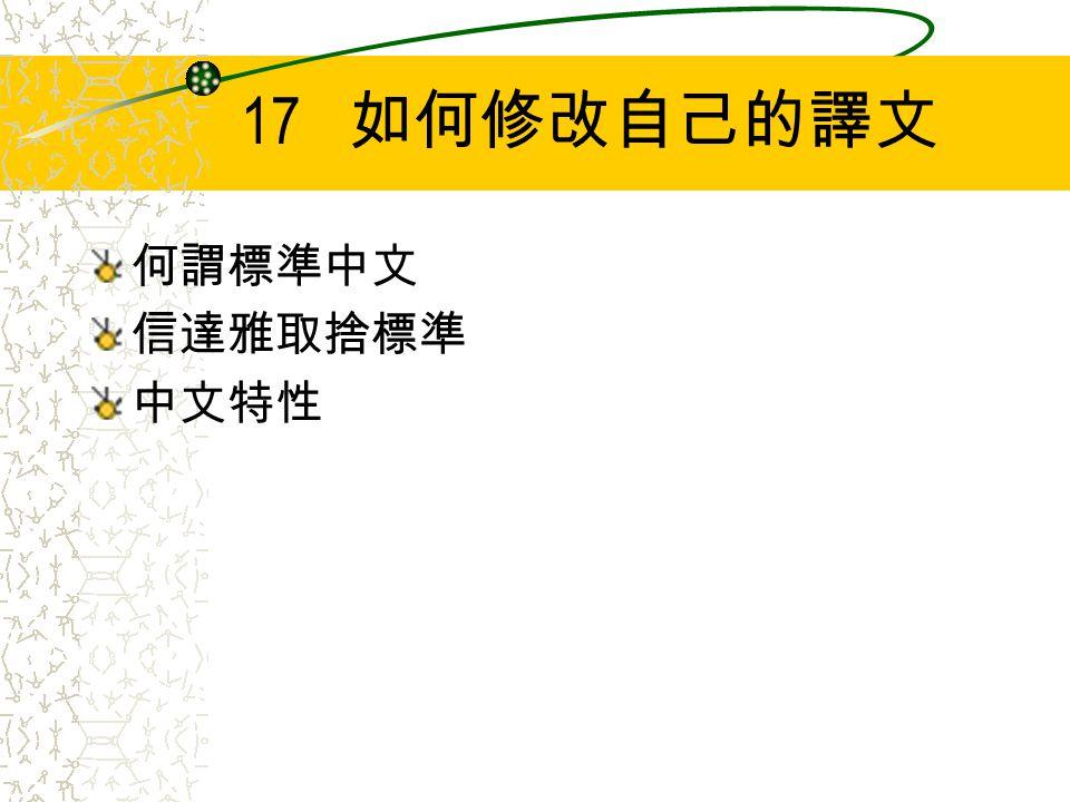 17 如何修改自己的譯文 何謂標準中文 信達雅取捨標準 中文特性
