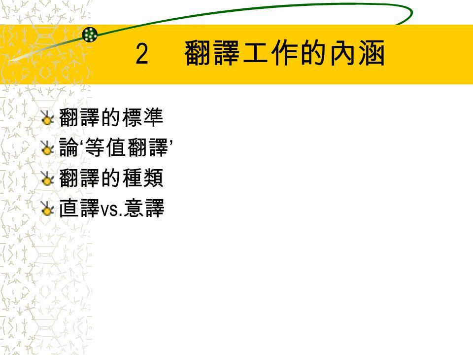 2 翻譯工作的內涵 翻譯的標準 論'等值翻譯' 翻譯的種類 直譯vs.意譯