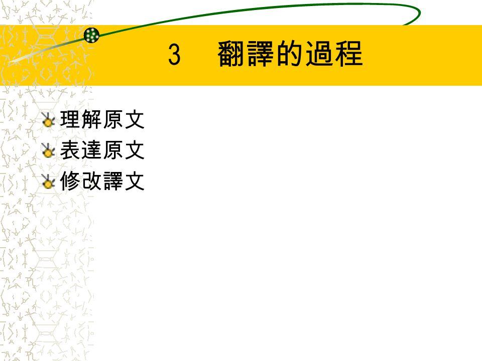 3 翻譯的過程 理解原文 表達原文 修改譯文