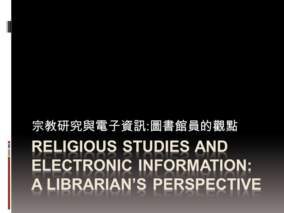 宗教研究與電子資訊:圖書館員的觀點 Religious Studies and Electronic Information: A Librarian's Perspective