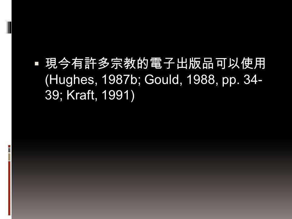 現今有許多宗教的電子出版品可以使用 (Hughes, 1987b; Gould, 1988, pp. 34- 39; Kraft, 1991)