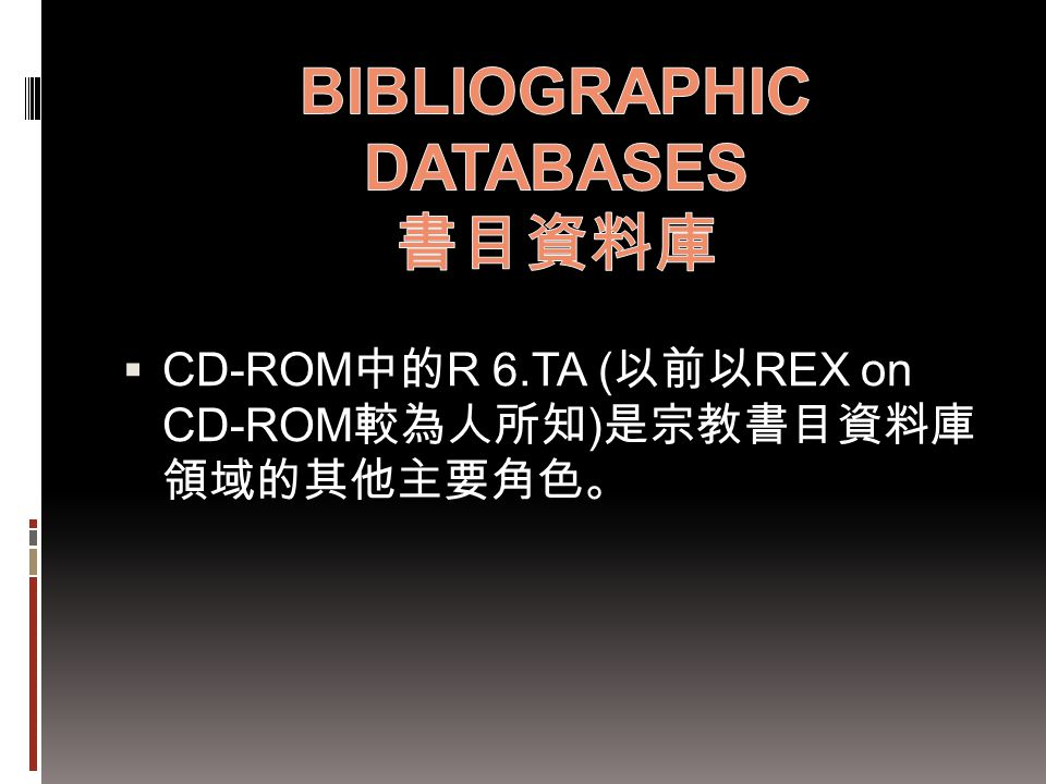 BIBLIOGRAPHIC DATABASES 書目資料庫