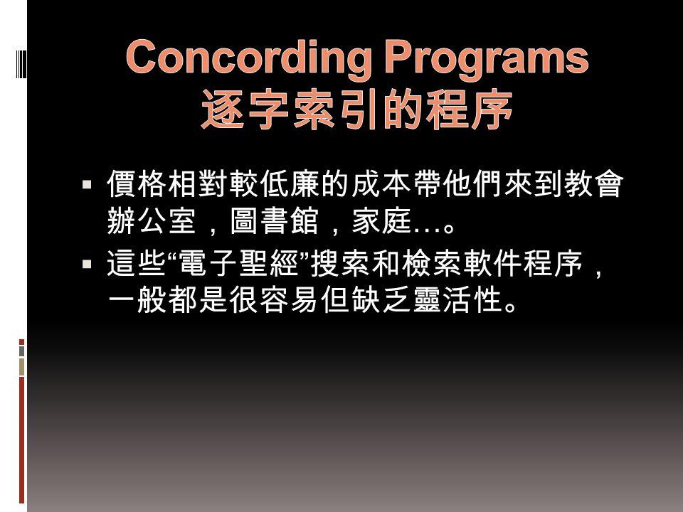 Concording Programs 逐字索引的程序