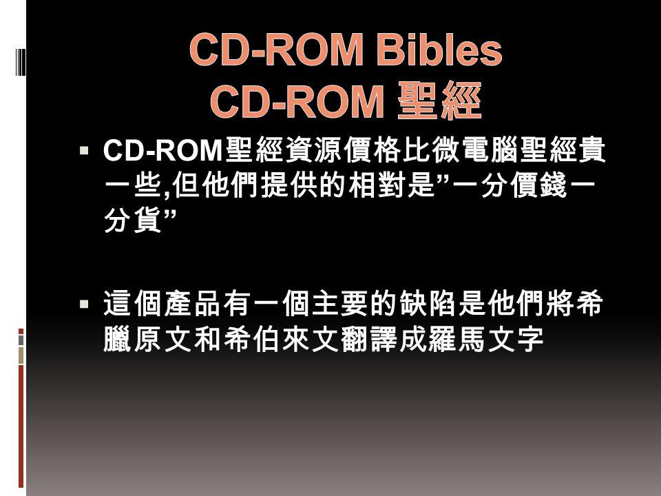 CD-ROM Bibles CD-ROM 聖經