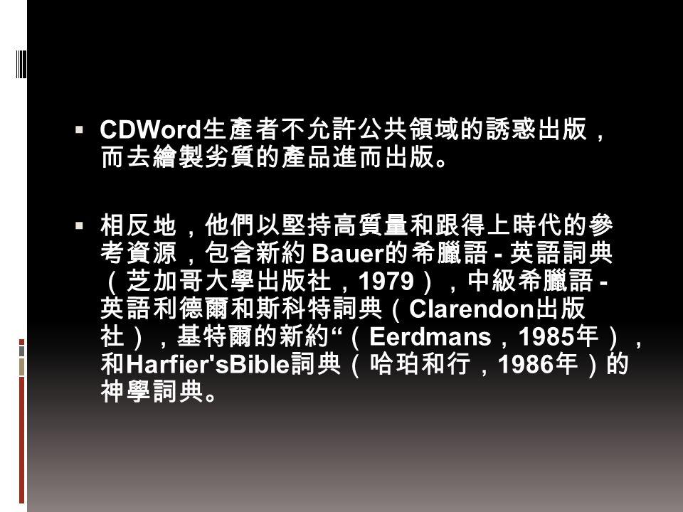 CDWord生產者不允許公共領域的誘惑出版, 而去繪製劣質的產品進而出版。