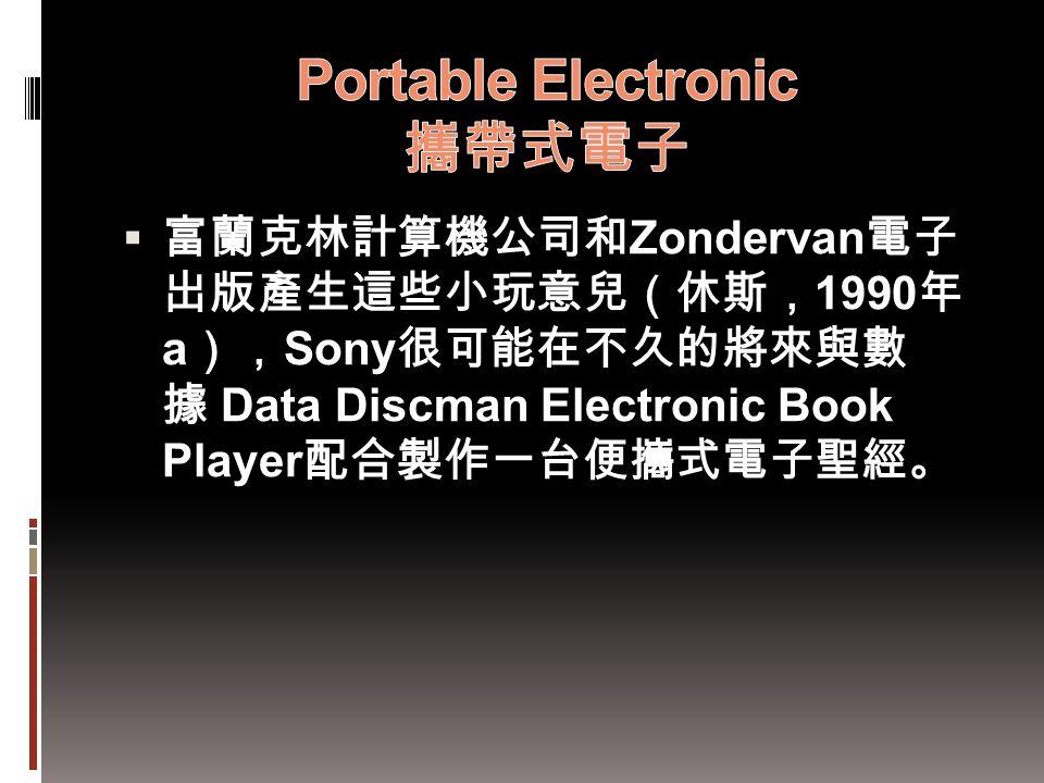 Portable Electronic 攜帶式電子