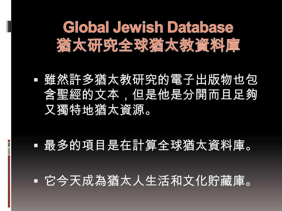 Global Jewish Database 猶太研究全球猶太教資料庫