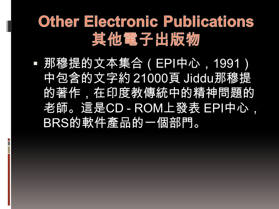 Other Electronic Publications 其他電子出版物