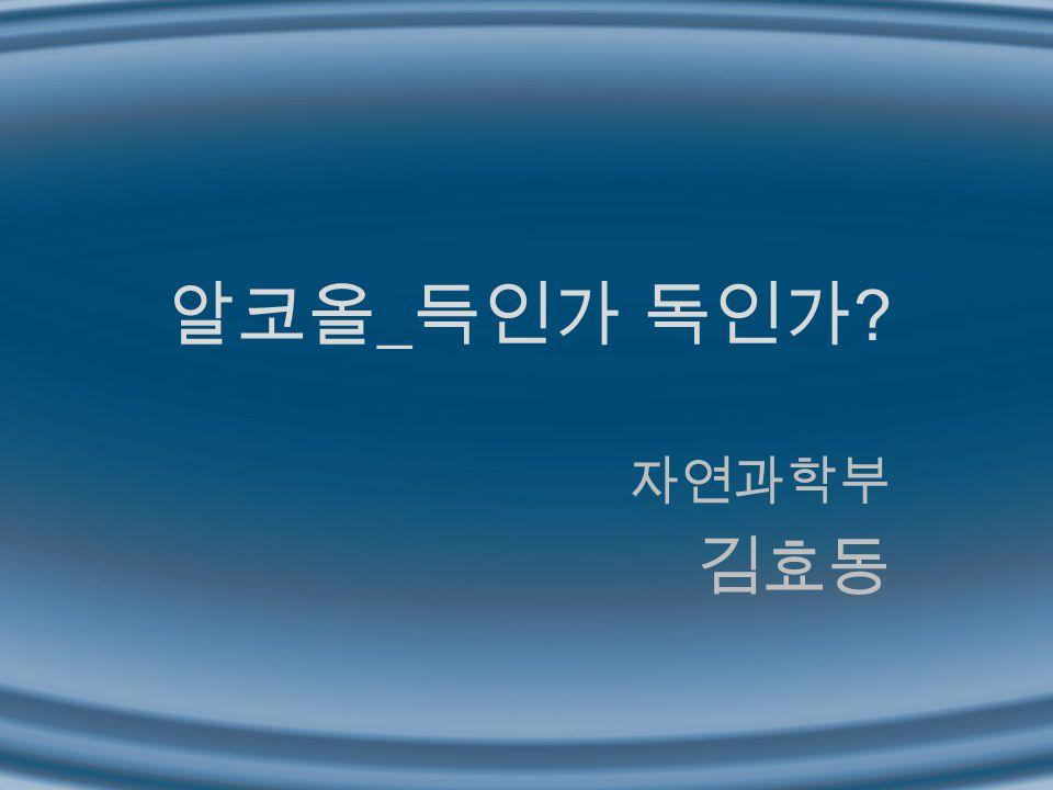 알코올_득인가 독인가 자연과학부 김효동