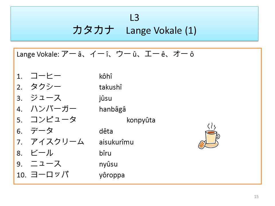 L3 カタカナ Lange Vokale (1) Lange Vokale: アー â、イー î、ウー û、エー ê、オー ô