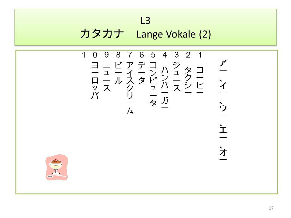 L3 カタカナ Lange Vokale (2) アー、イー、ウー、エー、オー 1 コーヒー 2 タクシー 3 ジュース 4 ハンバーガー