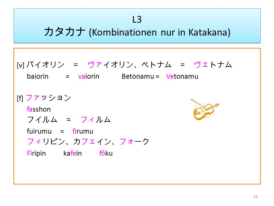 L3 カタカナ (Kombinationen nur in Katakana)