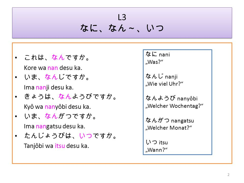 L3 なに、なん~、いつ これは、なんですか。 Kore wa nan desu ka. いま、なんじですか。