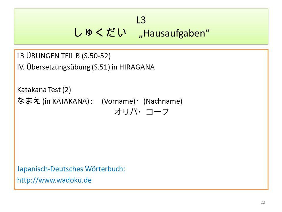 """L3 しゅくだい """"Hausaufgaben"""