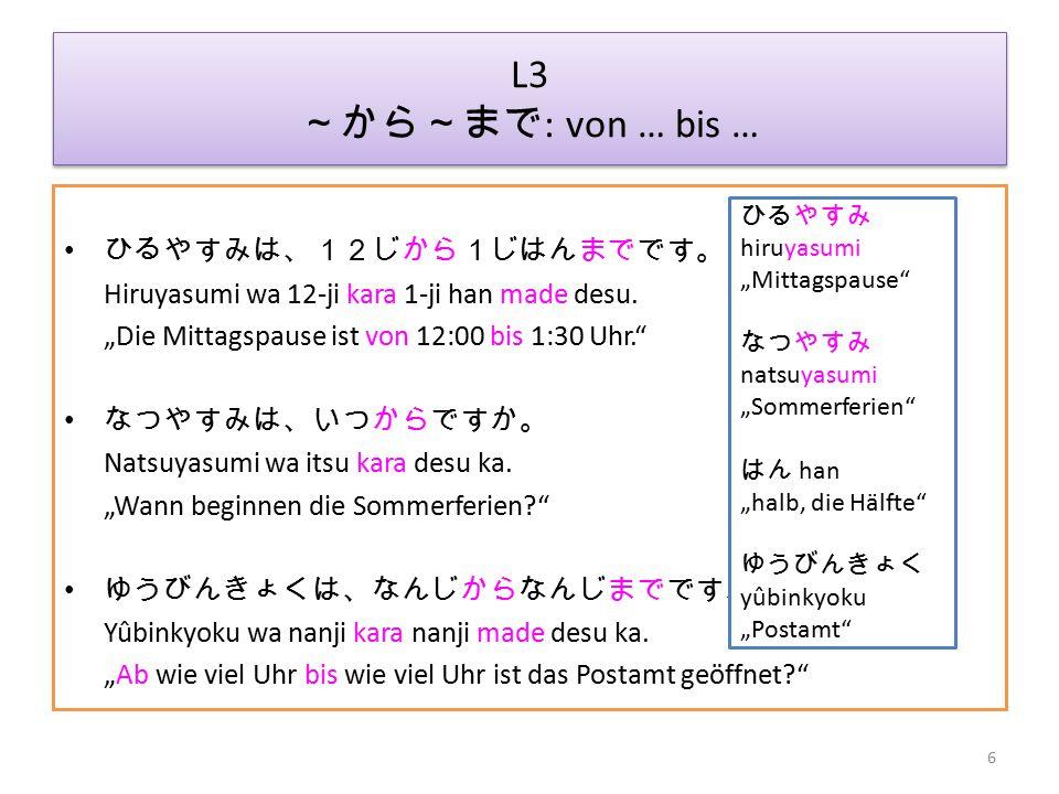 L3 ~から~まで: von … bis … ひるやすみは、12じから1じはんまでです。