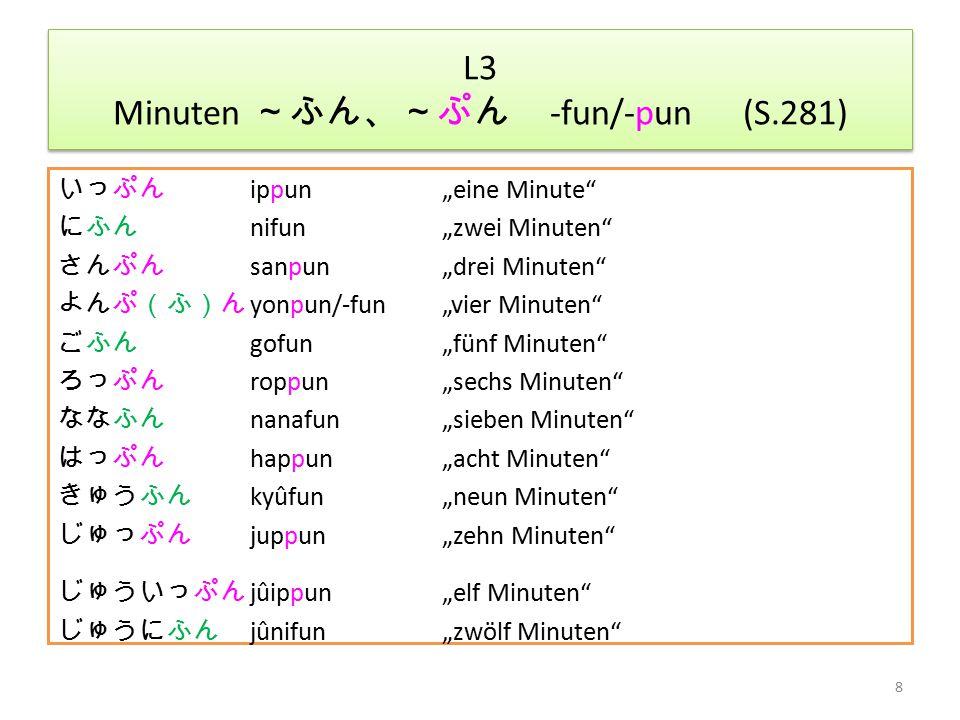 L3 Minuten ~ふん、~ぷん -fun/-pun (S.281)