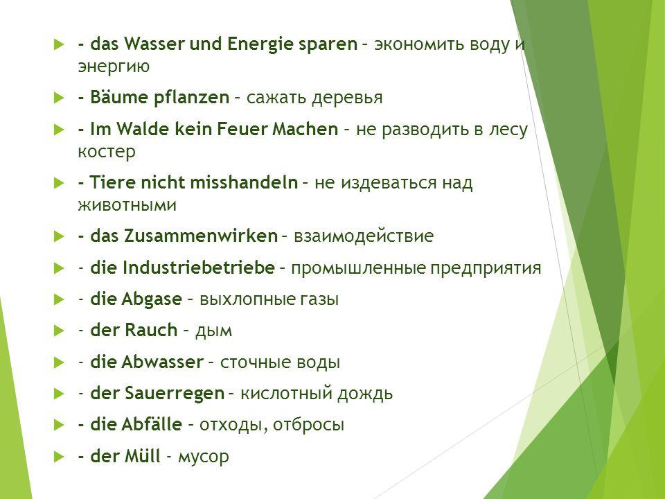 - das Wasser und Energie sparen – экономить воду и энергию