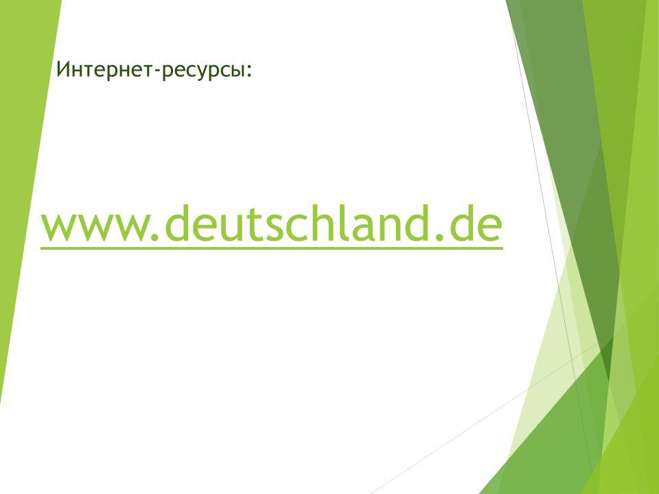 Интернет-ресурсы: www.deutschland.de