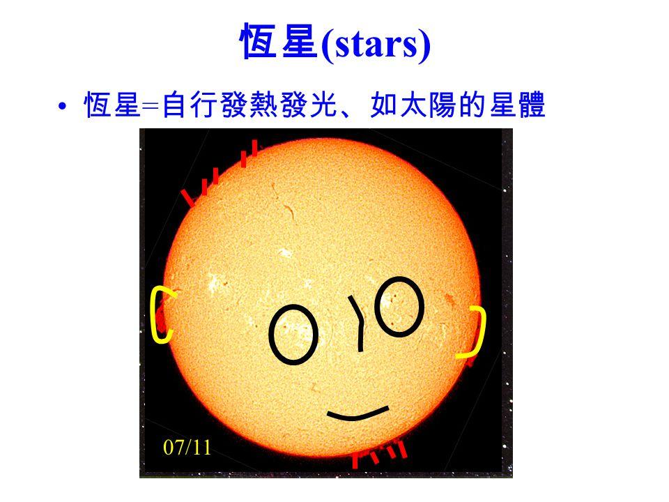 恆星(stars) 恆星=自行發熱發光、如太陽的星體 07/11