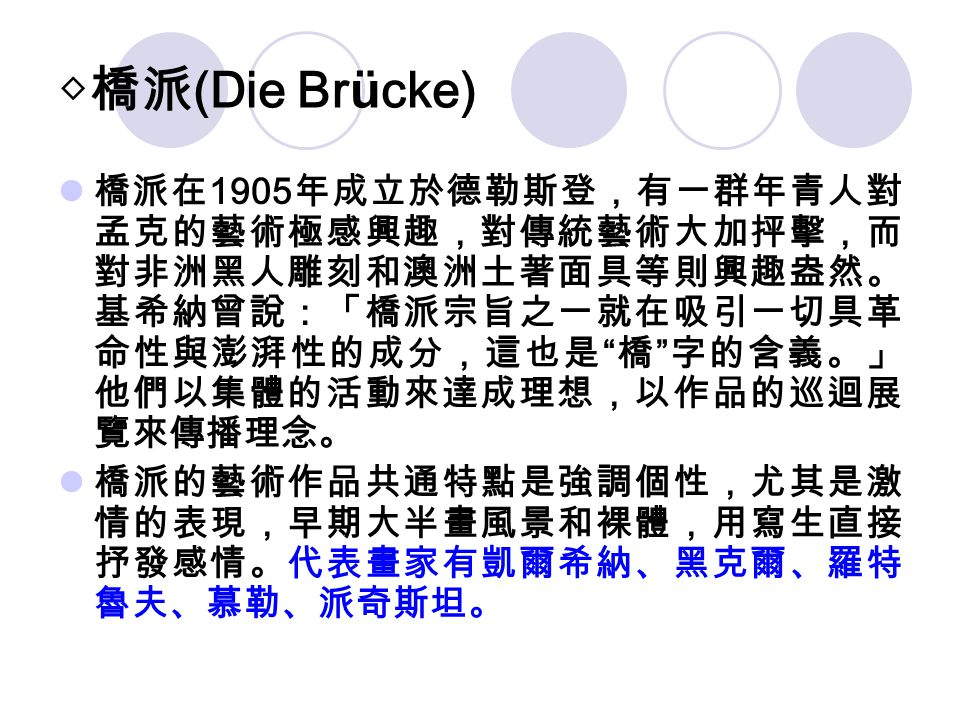 ◇橋派(Die Brücke)
