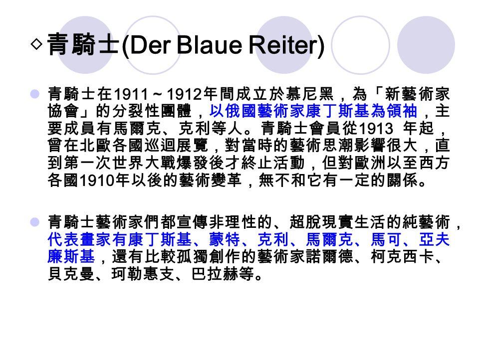 ◇青騎士(Der Blaue Reiter)