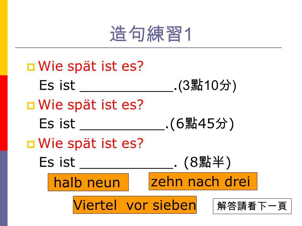 造句練習1 Wie spät ist es halb neun zehn nach drei Viertel vor sieben