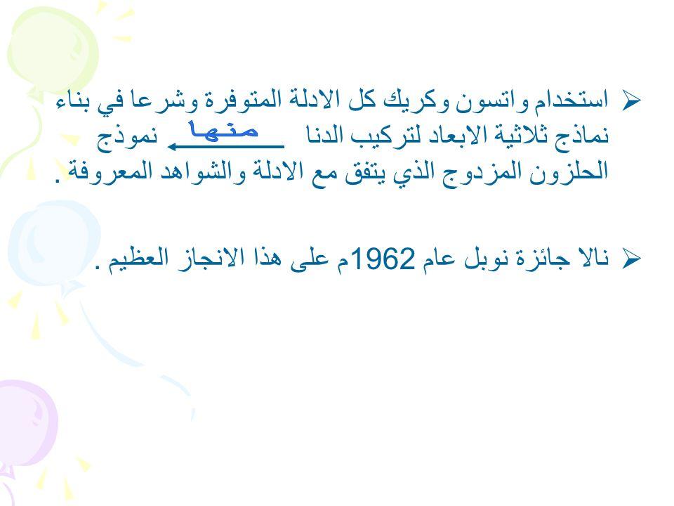 نالا جائزة نوبل عام 1962م على هذا الانجاز العظيم .