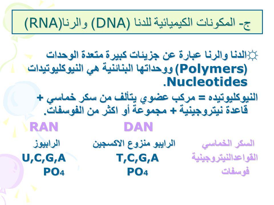 ج- المكونات الكيميائية للدنا (DNA) والرنا(RNA)