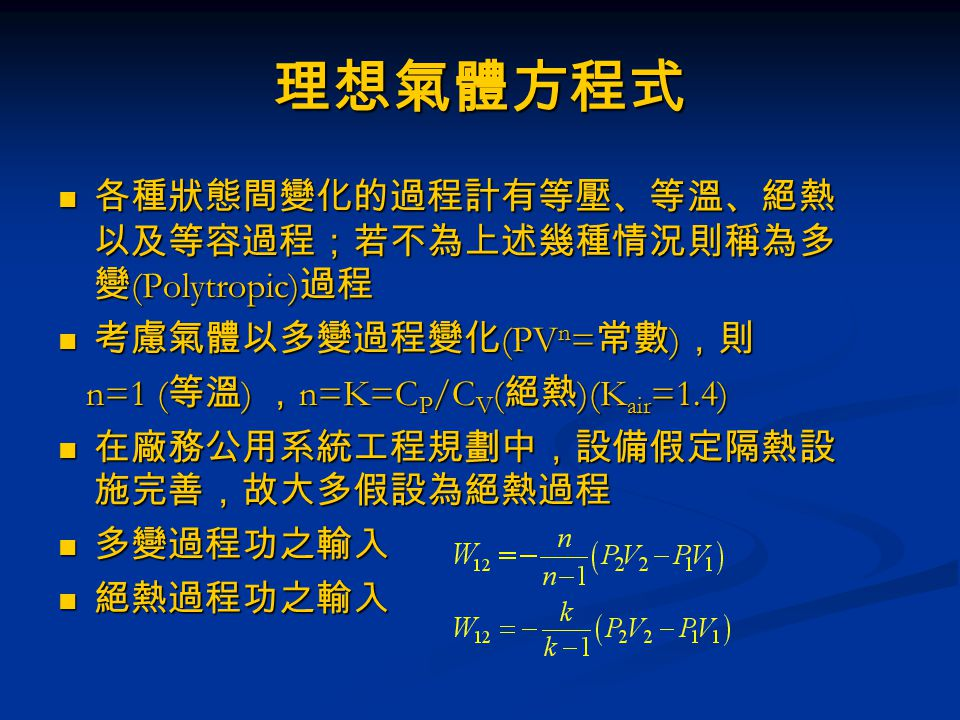 理想氣體方程式 各種狀態間變化的過程計有等壓、等溫、絕熱以及等容過程;若不為上述幾種情況則稱為多變(Polytropic)過程