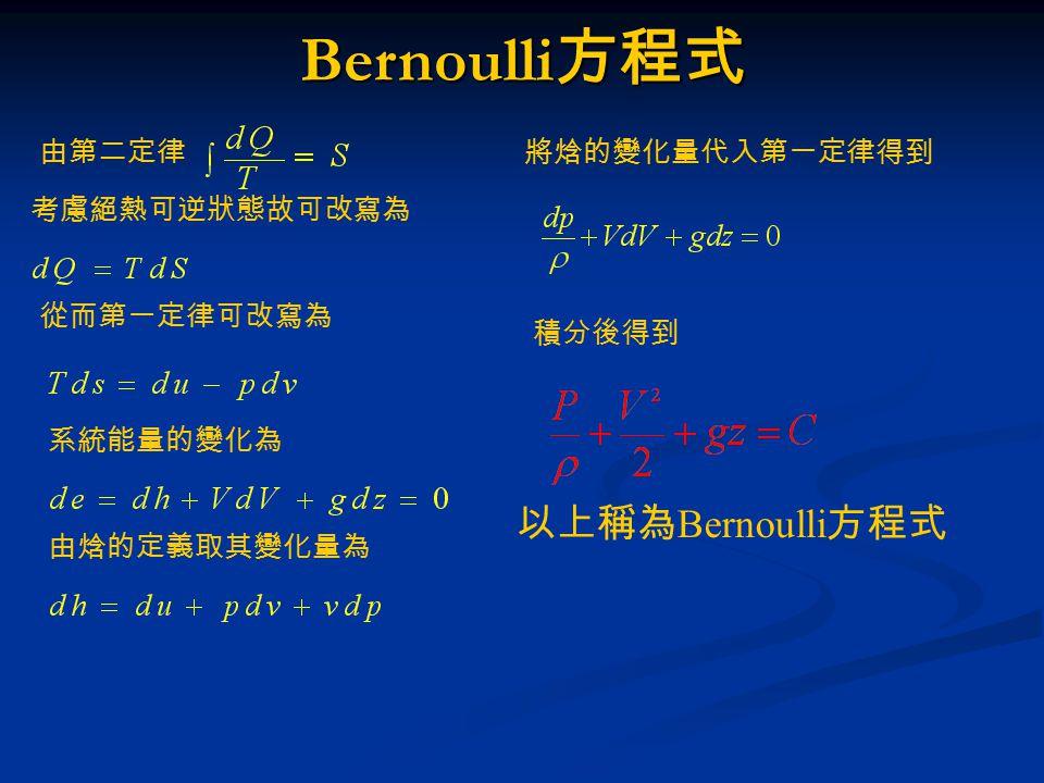 Bernoulli方程式 以上稱為Bernoulli方程式 由第二定律 將焓的變化量代入第一定律得到 考慮絕熱可逆狀態故可改寫為