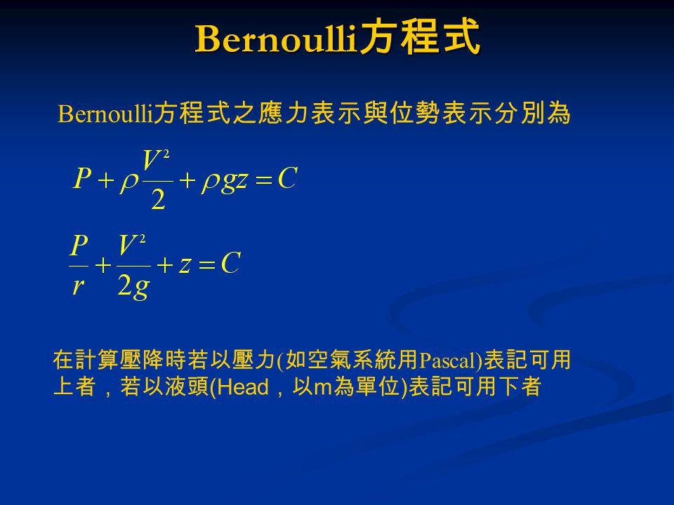 Bernoulli方程式 Bernoulli方程式之應力表示與位勢表示分別為