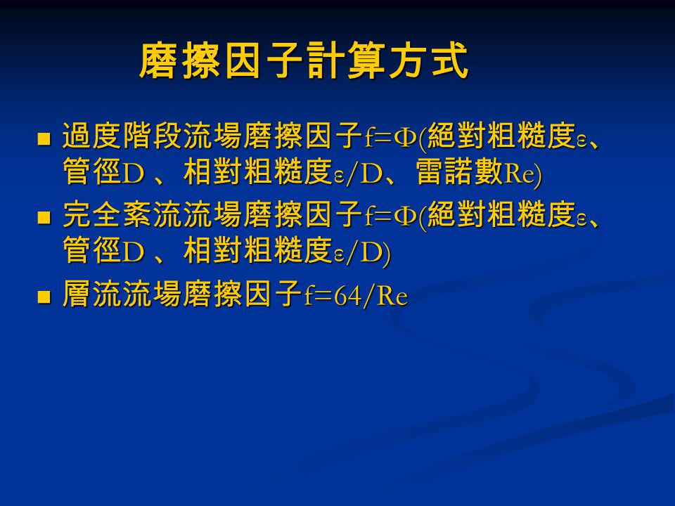 磨擦因子計算方式 過度階段流場磨擦因子f=Φ(絕對粗糙度ε、管徑D 、相對粗糙度ε/D、雷諾數Re)