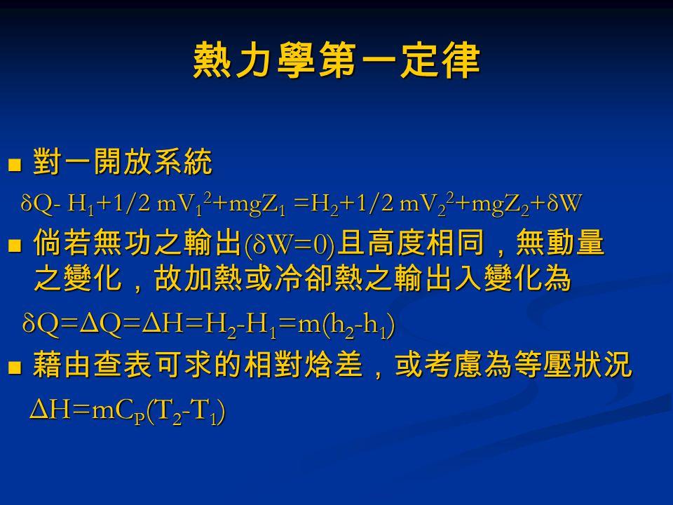 熱力學第一定律 對一開放系統 倘若無功之輸出(δW=0)且高度相同,無動量之變化,故加熱或冷卻熱之輸出入變化為
