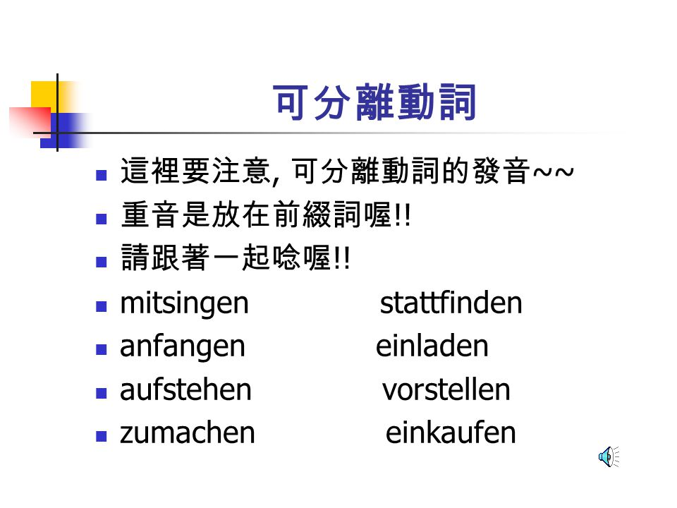可分離動詞 這裡要注意, 可分離動詞的發音~~ 重音是放在前綴詞喔!! 請跟著一起唸喔!! mitsingen stattfinden