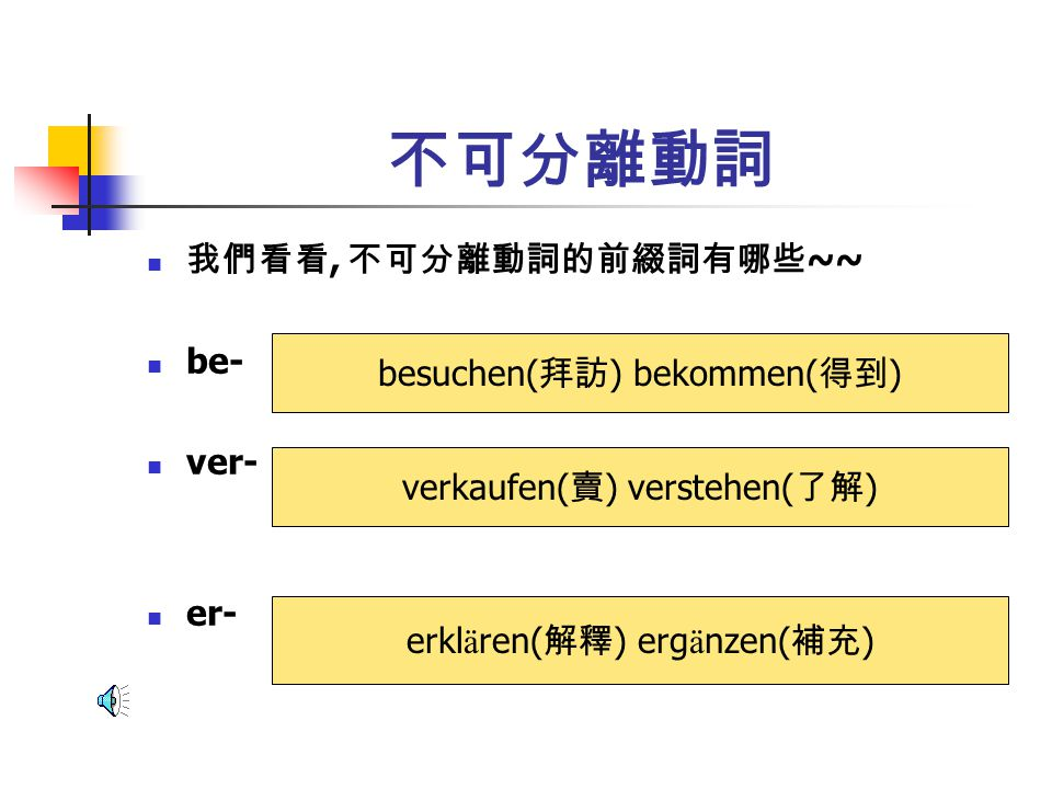 不可分離動詞 我們看看, 不可分離動詞的前綴詞有哪些~~ be- ver- besuchen(拜訪) bekommen(得到) er-