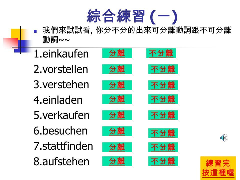 綜合練習 (一) 1.einkaufen 2.vorstellen 3.verstehen 4.einladen 5.verkaufen
