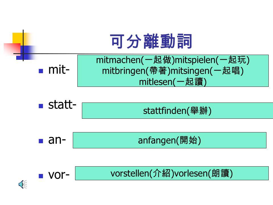 可分離動詞 mit- statt- an- vor- mitmachen(一起做)mitspielen(一起玩)