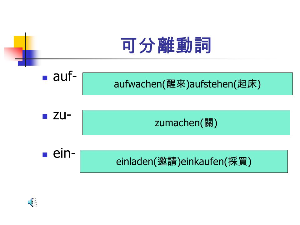 可分離動詞 auf- zu- ein- aufwachen(醒來)aufstehen(起床) zumachen(關)