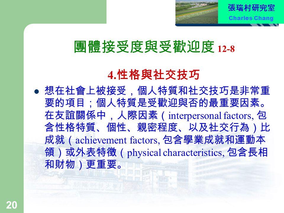 團體接受度與受歡迎度 12-9 4.性格與社交技巧.
