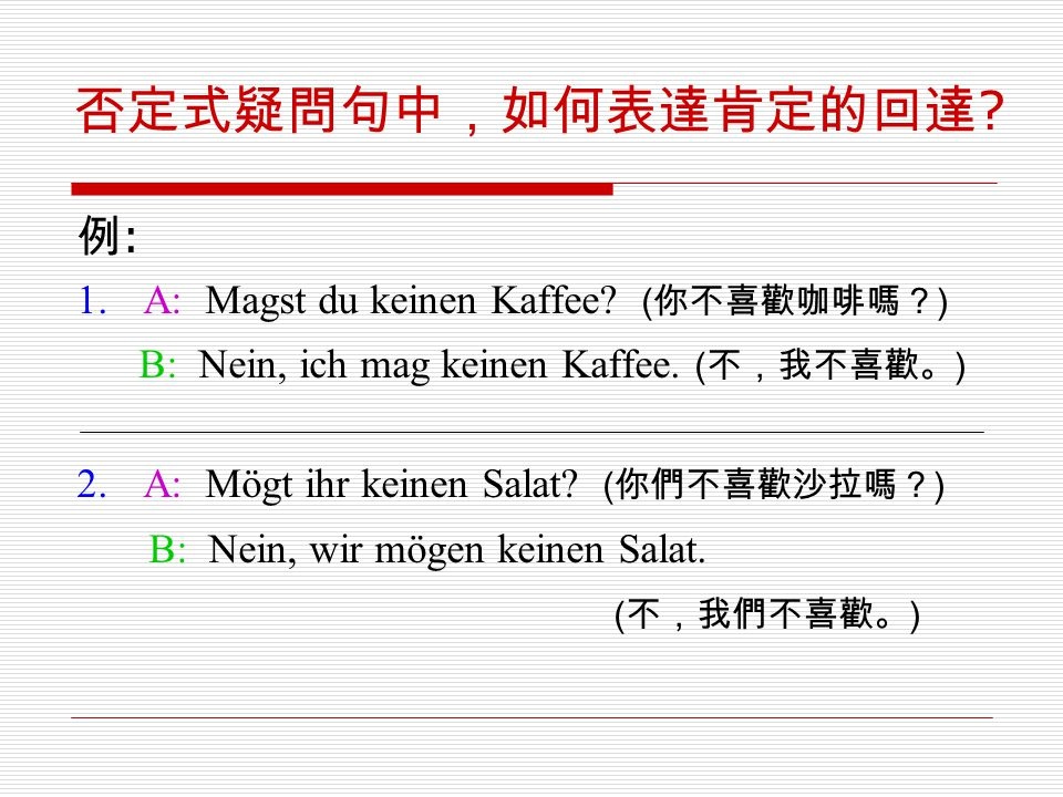 否定式疑問句中,如何表達肯定的回達 例: A: Magst du keinen Kaffee (你不喜歡咖啡嗎?)
