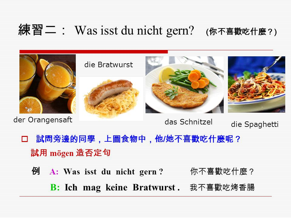 練習二: Was isst du nicht gern (你不喜歡吃什麼?)