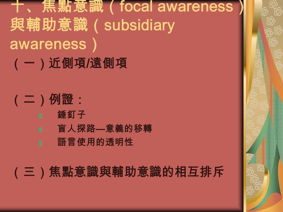 十、焦點意識(focal awareness)與輔助意識(subsidiary awareness)