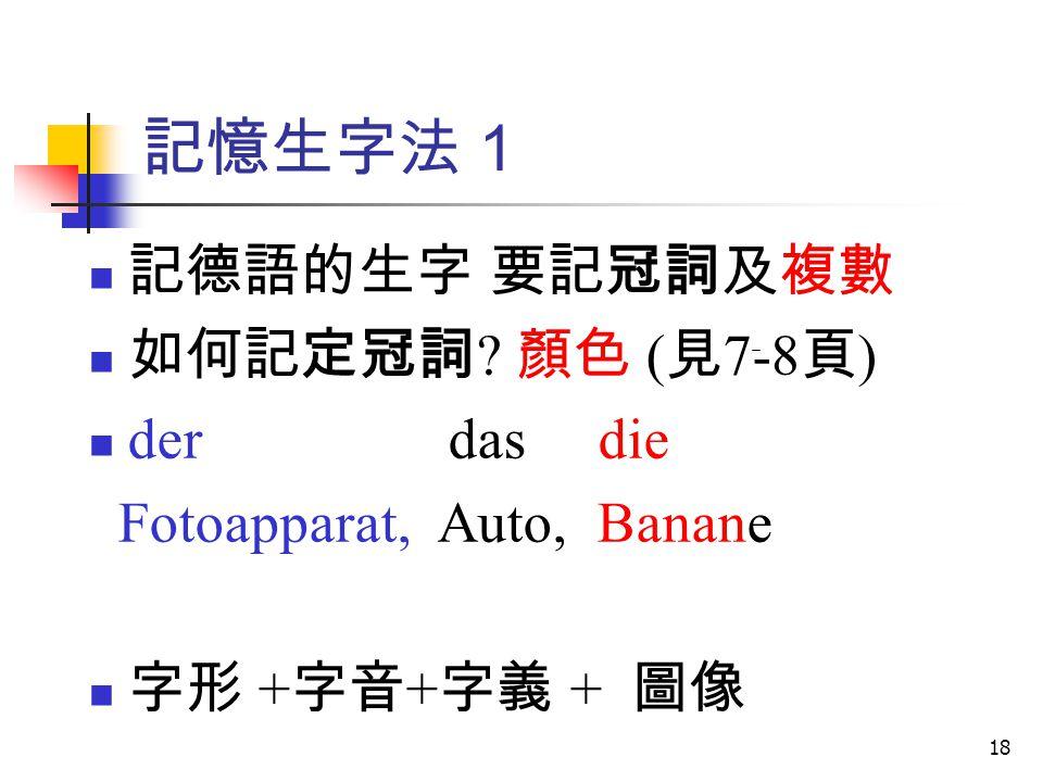 記憶生字法 1 記德語的生字 要記冠詞及複數 如何記定冠詞 顏色 (見7-8頁) der das die