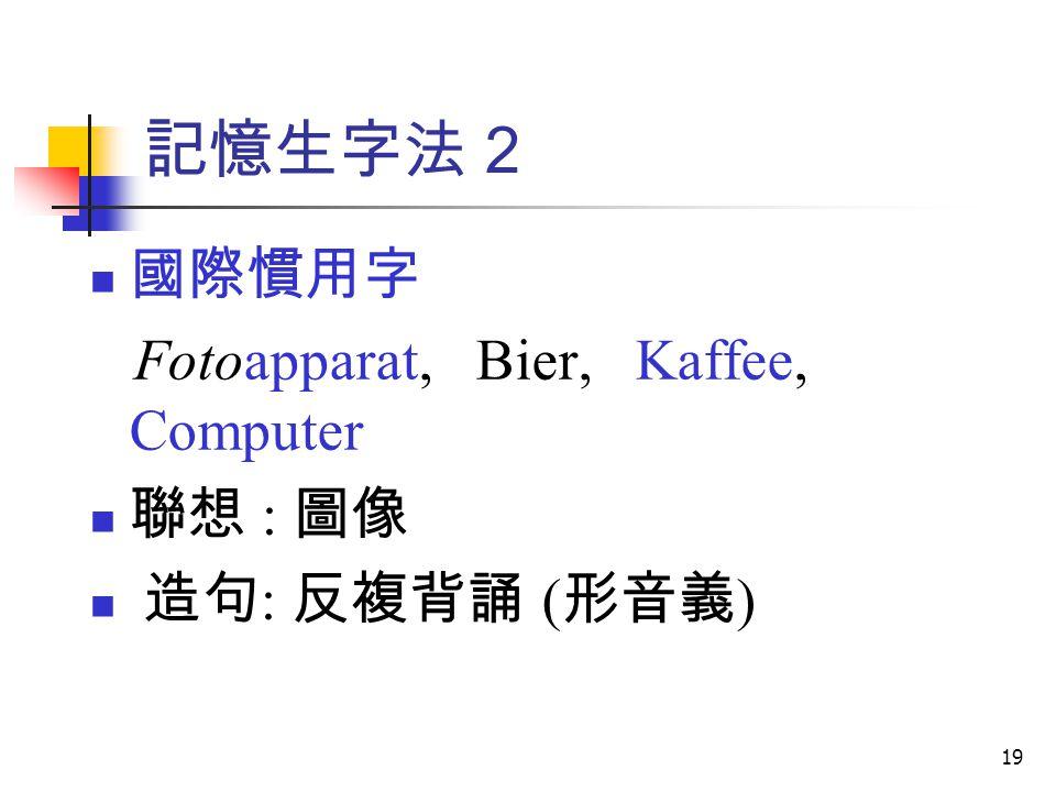 記憶生字法 2 國際慣用字 Fotoapparat, Bier, Kaffee, Computer 聯想 : 圖像
