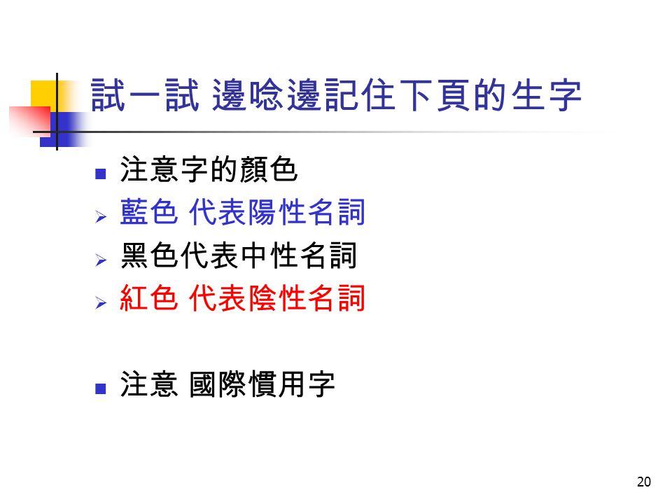 試一試 邊唸邊記住下頁的生字 注意字的顏色 藍色 代表陽性名詞 黑色代表中性名詞 紅色 代表陰性名詞 注意 國際慣用字