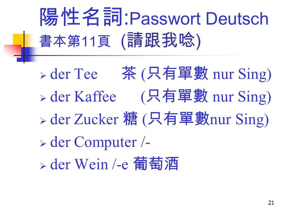 陽性名詞:Passwort Deutsch 書本第11頁 (請跟我唸)