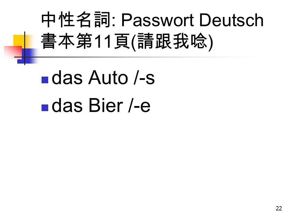 中性名詞: Passwort Deutsch 書本第11頁(請跟我唸)