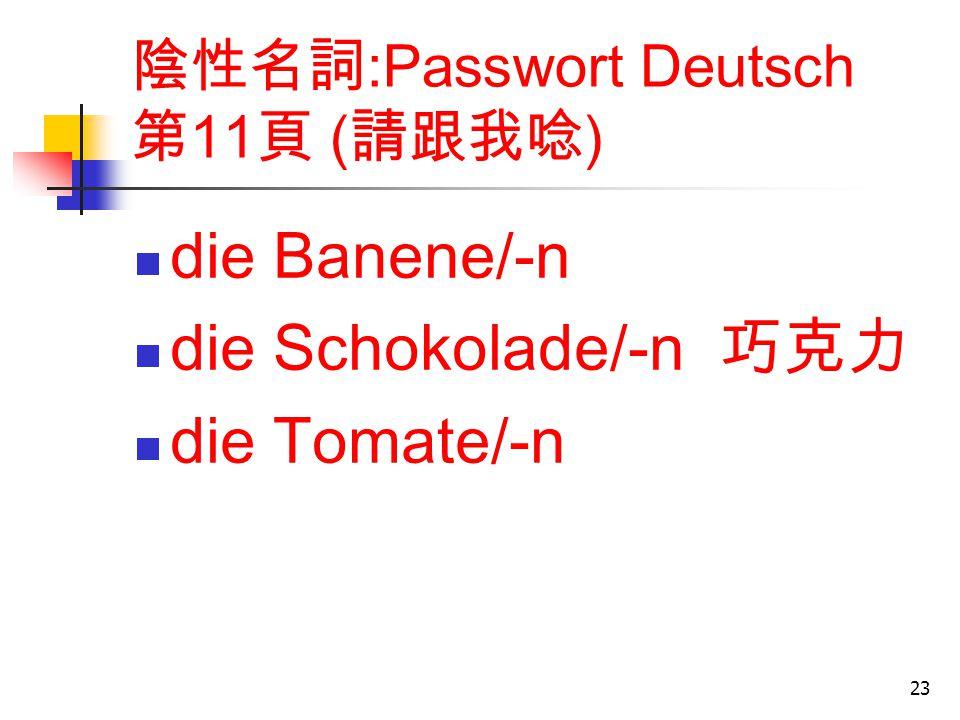 陰性名詞:Passwort Deutsch 第11頁 (請跟我唸)