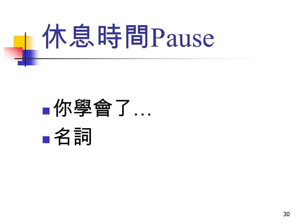 休息時間Pause 你學會了… 名詞