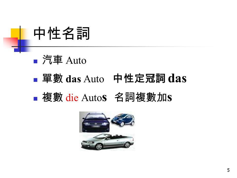 中性名詞 汽車 Auto 單數 das Auto 中性定冠詞 das 複數 die Autos 名詞複數加s